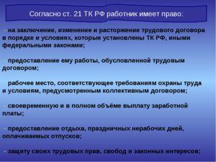 Согласно ст. 21 ТК РФ работник имеет право: - на заключение, изменение и раст