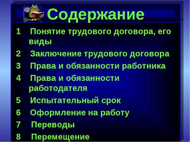 1 Понятие трудового договора, его виды 2 Заключение трудового договора 3 Прав...