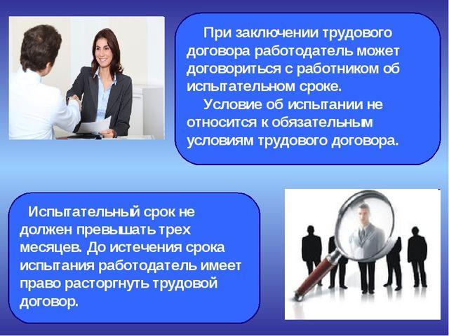 При заключении трудового договора работодатель может договориться с работник...