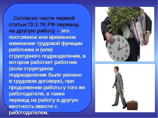 Согласно части первой статьи 72.1 ТК РФ перевод на другую работу – это посто...