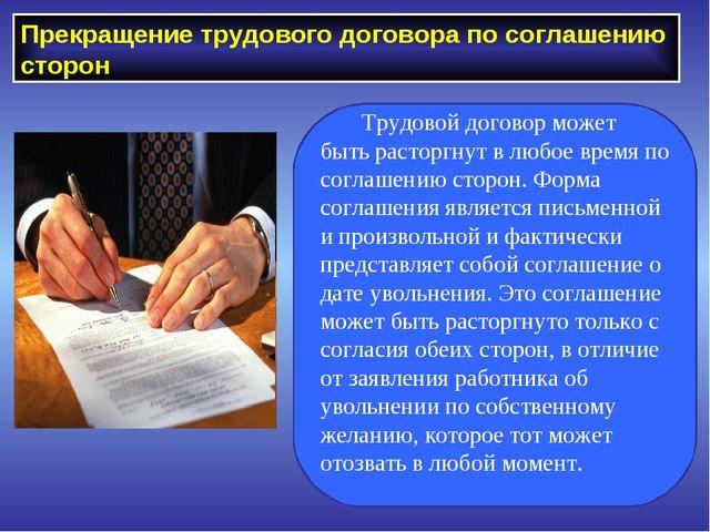 Прекращение трудового договора по соглашению сторон Трудовой договор может бы...