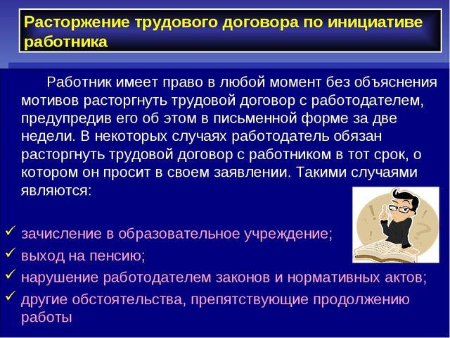 Расторжение трудового договора по инициативе работника Работник имеет право в...