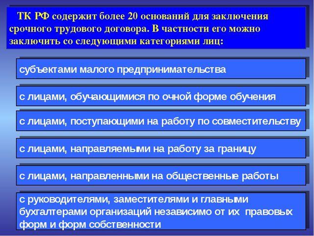 ТК РФ содержит более 20 оснований для заключения срочного трудового договора...