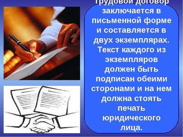 Трудовой договор заключается в письменной форме и составляется в двух экземпл...