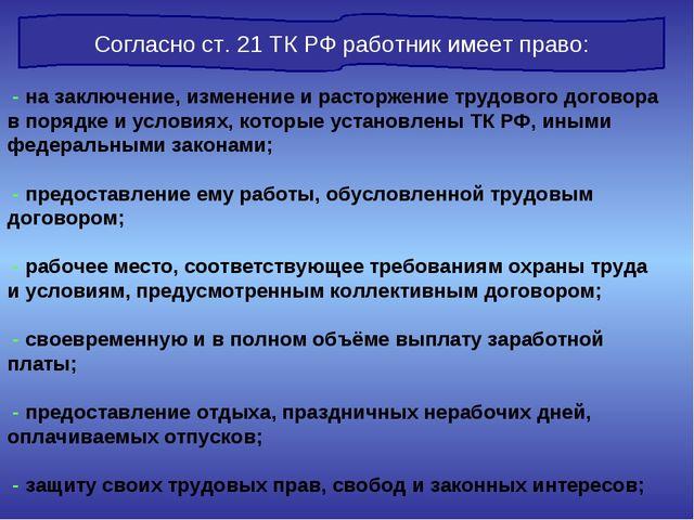 Согласно ст. 21 ТК РФ работник имеет право: - на заключение, изменение и раст...