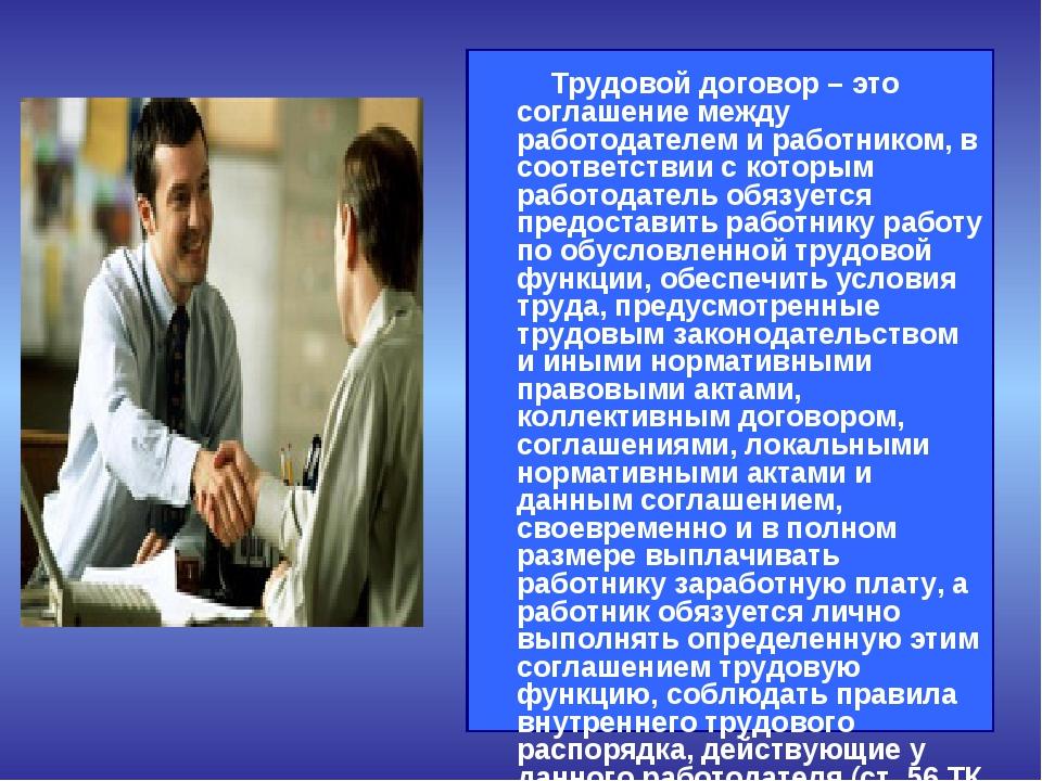 Трудовой договор – это соглашение между работодателем и работником, в соотве...