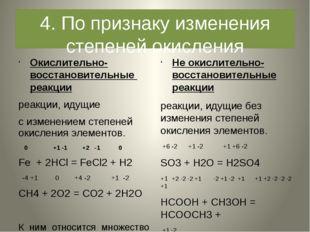 4. По признаку изменения степеней окисления Окислительно-восстановительные ре
