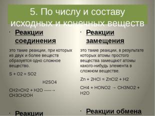 5. По числу и составу исходных и конечных веществ Реакции соединения это таки