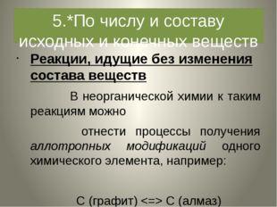 5.*По числу и составу исходных и конечных веществ Реакции, идущие без изменен