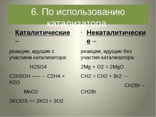 6. По использованию катализатора Каталитические – реакции, идущие с участием