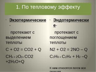 1. По тепловому эффекту Экзотермические - протекают с выделением теплоты С +
