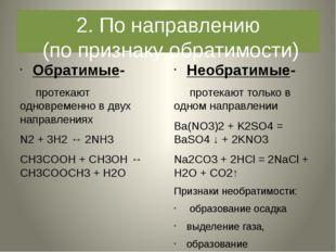 2. По направлению (по признаку обратимости) Обратимые- протекают одновременно