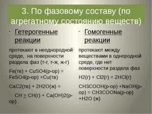 3. По фазовому составу (по агрегатному состоянию веществ) Гетерогенные реакци