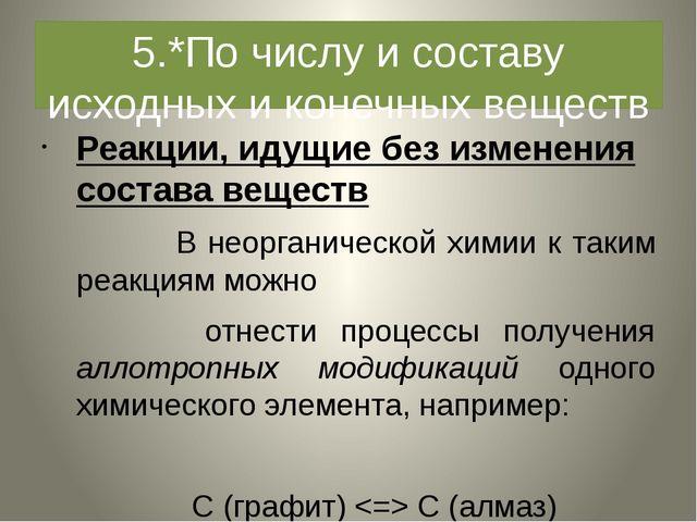 5.*По числу и составу исходных и конечных веществ Реакции, идущие без изменен...