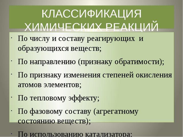 КЛАССИФИКАЦИЯ ХИМИЧЕСКИХ РЕАКЦИЙ По числу и составу реагирующих и образующихс...
