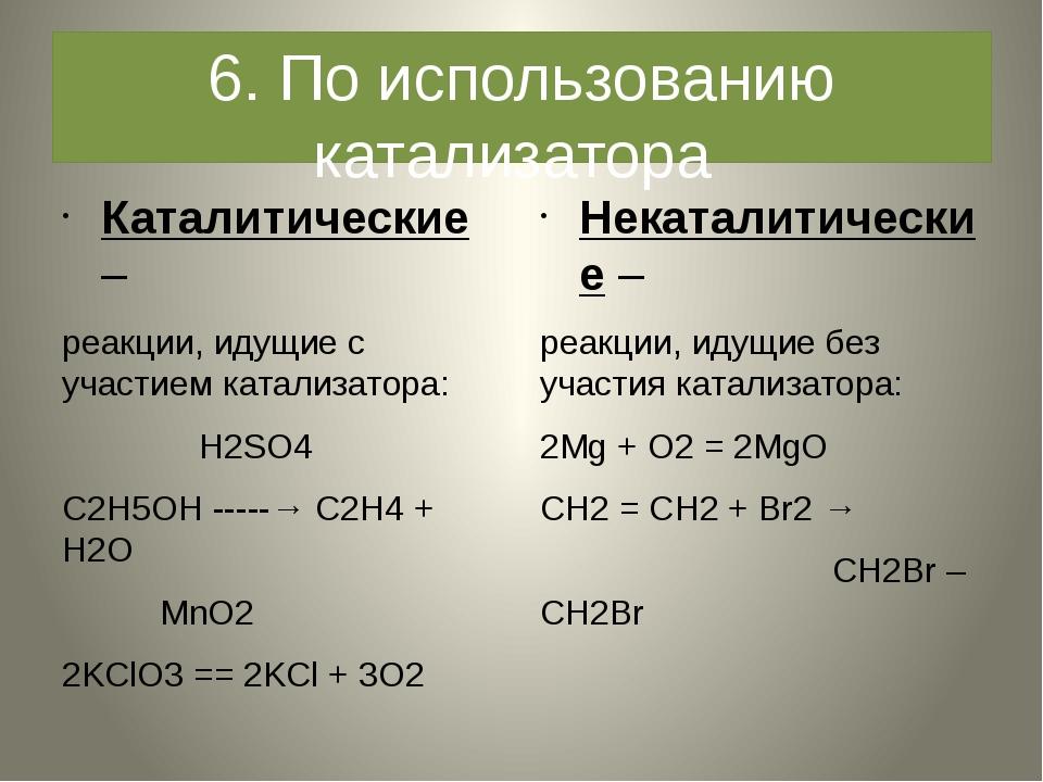6. По использованию катализатора Каталитические – реакции, идущие с участием...