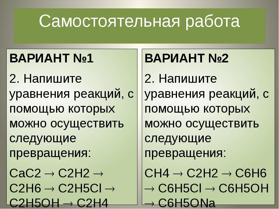 Самостоятельная работа ВАРИАНТ №1 2. Напишите уравнения реакций, с помощью ко...