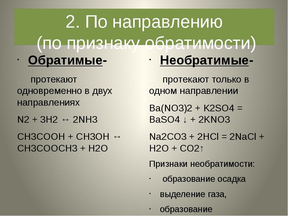 2. По направлению (по признаку обратимости) Обратимые- протекают одновременно...