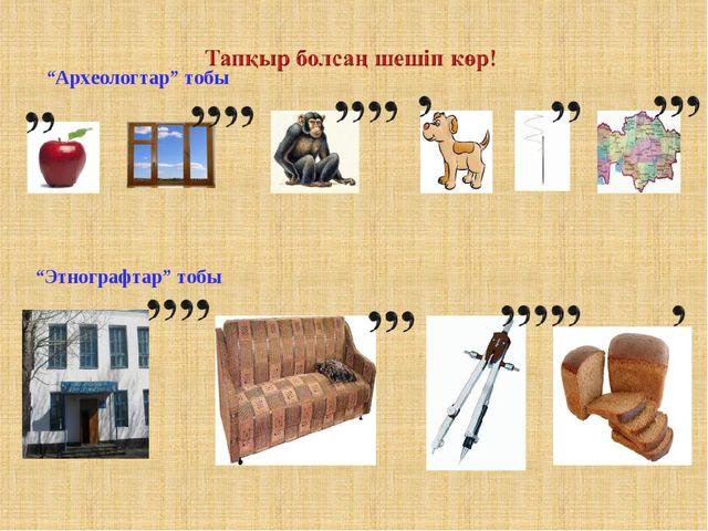 """""""Археологтар"""" тобы """"Этнографтар"""" тобы"""
