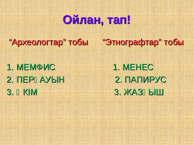 """Ойлан, тап! """"Археологтар"""" тобы """"Этнографтар"""" тобы 1. МЕМФИС 1. МЕНЕС 2. ПЕРҒА..."""