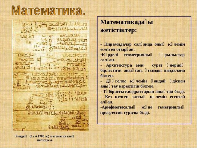 Математикадағы жетістіктер: - Пирамидалар салғанда оның көлемін есептеп отырғ...