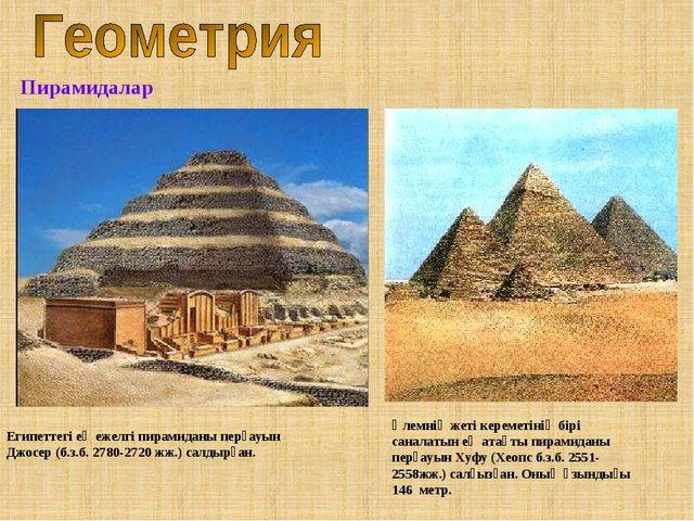 Пирамидалар Египеттегі ең ежелгі пирамиданы перғауын Джосер (б.з.б. 2780-2720...