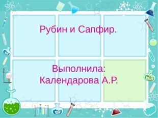 Рубин и Сапфир. Выполнила: Календарова А.Р.