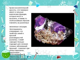 Кроме восхитительной красоты, этот минерал имеет и сильные магические функции