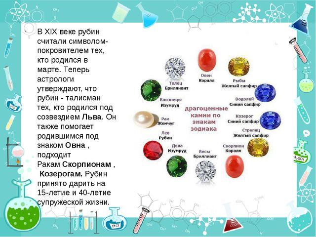 В XIX веке рубин считали символом-покровителем тех, кто родился в марте.Тепе...