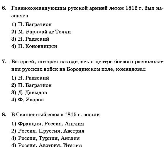 Итоговая контрольная работа по истории класс hello html d9e1522 png