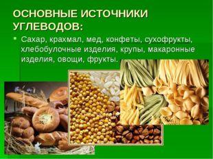 ОСНОВНЫЕ ИСТОЧНИКИ УГЛЕВОДОВ: Сахар, крахмал, мед, конфеты, сухофрукты, хлебо