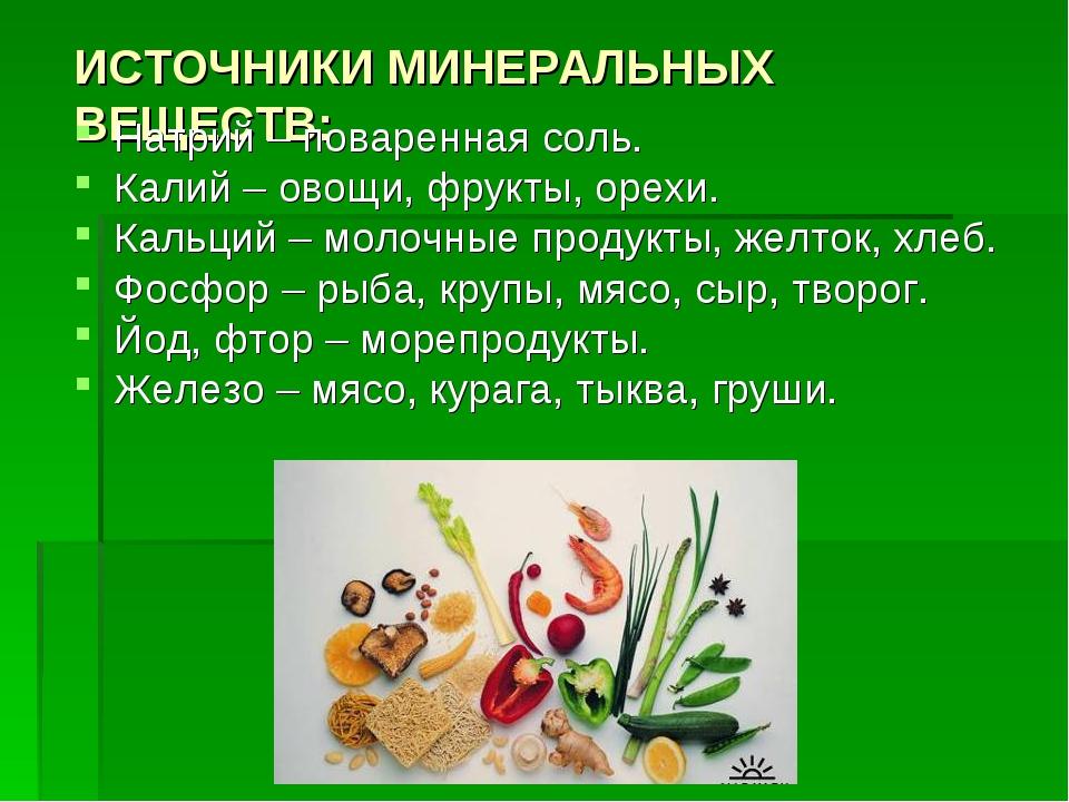ИСТОЧНИКИ МИНЕРАЛЬНЫХ ВЕЩЕСТВ: Натрий – поваренная соль. Калий – овощи, фрукт...