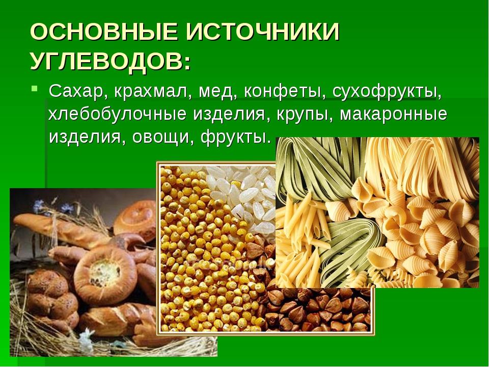 ОСНОВНЫЕ ИСТОЧНИКИ УГЛЕВОДОВ: Сахар, крахмал, мед, конфеты, сухофрукты, хлебо...