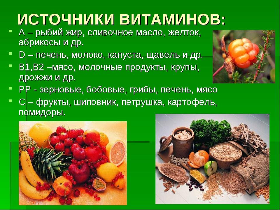 ИСТОЧНИКИ ВИТАМИНОВ: А – рыбий жир, сливочное масло, желток, абрикосы и др. D...