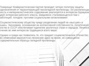 Товарищи! Коммунистическая партия проводит четкую политику защиты народонасе