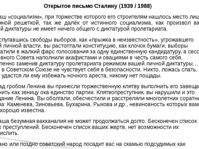 Открытое письмо Сталину (1939 / 1988) Ваш «социализм», при торжестве которог...