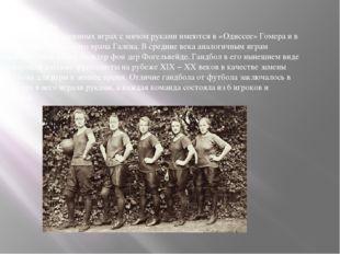 История игры Упоминания о старинных играх с мячом руками имеются в «Одиссее»