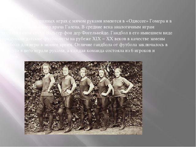 История игры Упоминания о старинных играх с мячом руками имеются в «Одиссее»...