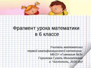 Фрагмент урока математики в 6 классе Учитель математики первой квалификацион