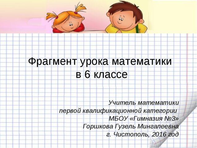 Фрагмент урока математики в 6 классе Учитель математики первой квалификацион...