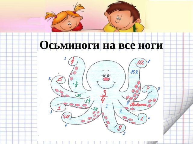 Осьминоги на все ноги