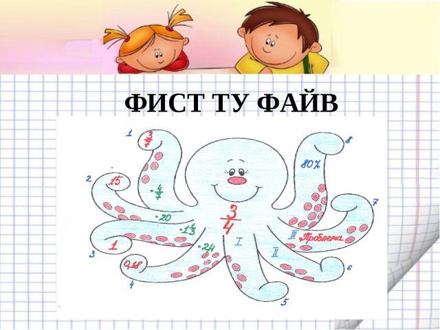 ФИСТ ТУ ФАЙВ