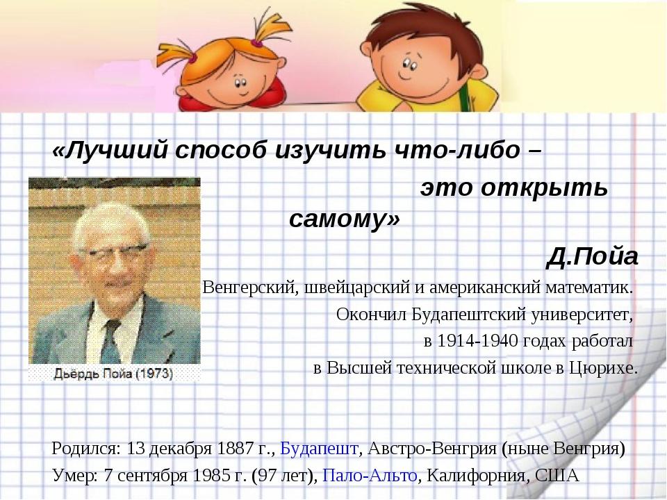 «Лучший способ изучить что-либо – это открыть самому» Д.Пойа Венгерский, швей...