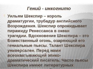 Гений - инкогнито Уильям Шекспир – король драматургии, трубадур английского В