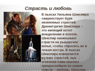 Страсть и любовь В пьесах Уильяма Шекспира свирепствует буря низменных страст