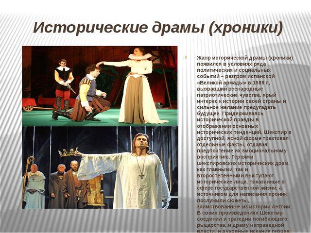 Исторические драмы (хроники) Жанр исторической драмы (хроники) появился в усл...