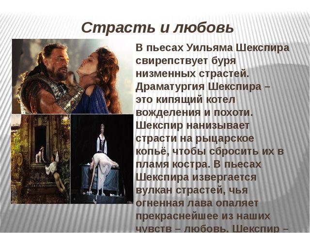 Страсть и любовь В пьесах Уильяма Шекспира свирепствует буря низменных страст...
