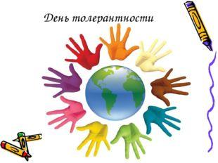 День толерантности