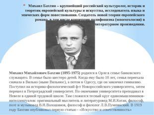 Михаил Бахтин – крупнейший российский культуролог, историк и теоретик европей