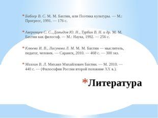 Литература Библер В. С.М. М. Бахтин, или Поэтика культуры.—М.:Прогресс, 1